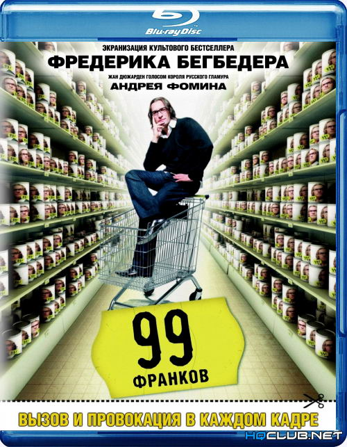 99 франков / 99 francs / 39,90 (2007) BDRip | Лицензия