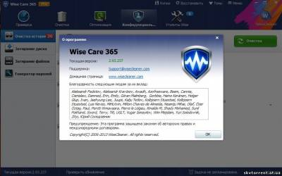 скриншот к Wise Care 365 Pro 2.93 Build 237 (2014) PC | + Portable