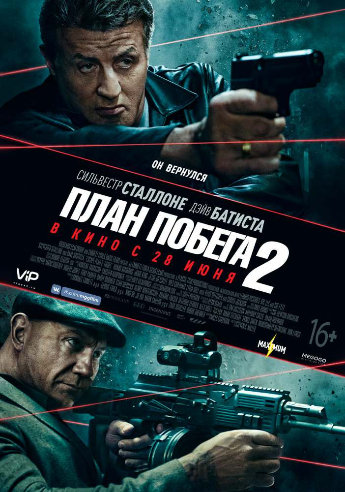 План побега 2 / Escape Plan 2: Hades (2018) HDRip/MP4