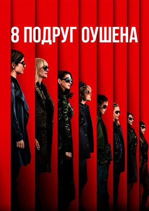 8 подруг Оушена / Ocean's Eight (2018) MP4
