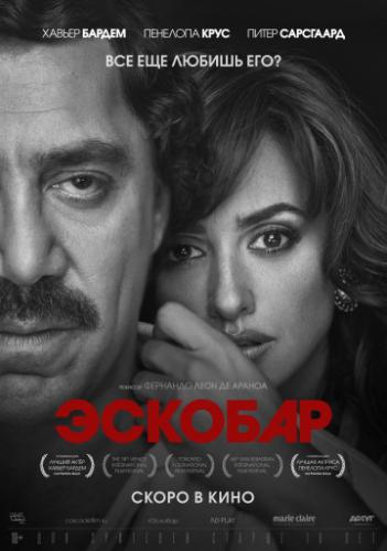 Эскобар / Loving Pablo (2017) MP4