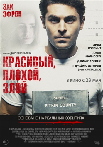 Красивый, плохой, злой / Extremely Wicked, Shockingly Evil and Vile (2019) MP4