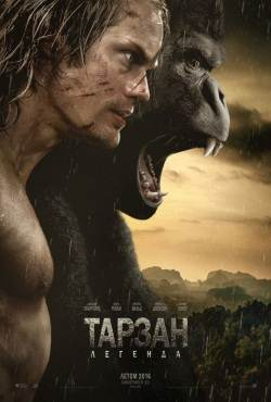 Тарзан. Легенда / The Legend of Tarzan (2016) MP4
