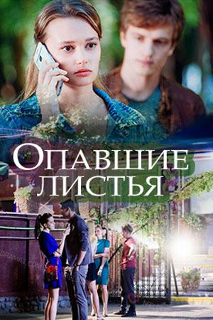 русское кино 2019 скачать торрент